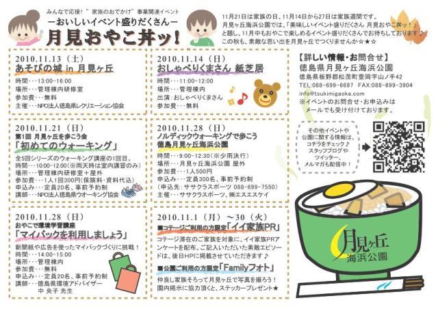 s-おやこ丼ッ!(HP用)