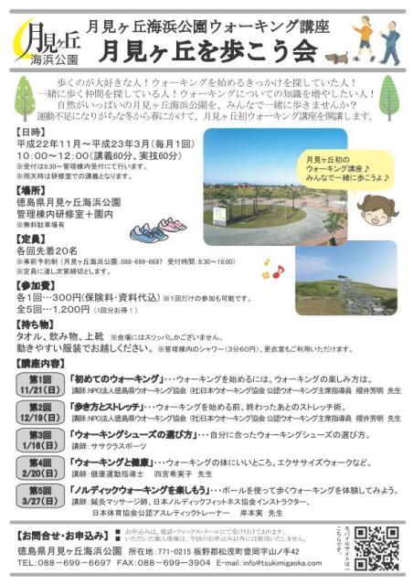 s-月見ヶ丘を歩こう会(HP用)