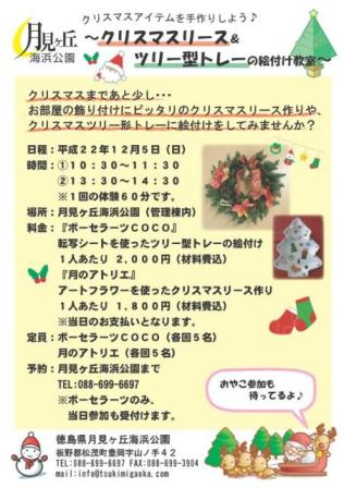 s-クリスマス手作り体験(HP用)