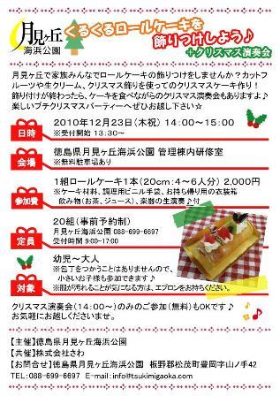 s-くるくるロールケーキ(HP用)
