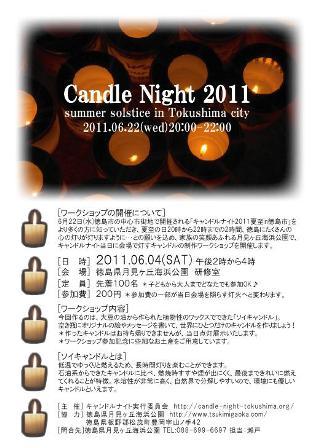 キャンドルナイト2011 WS in月見