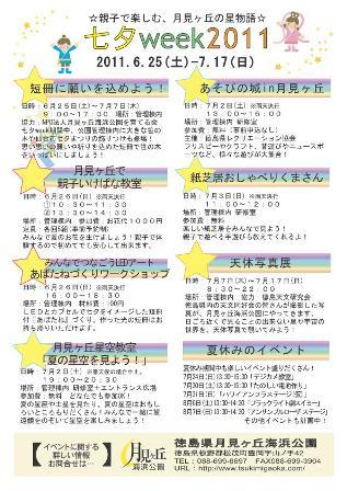 七夕week2011