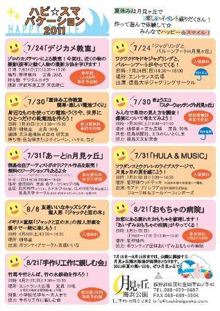 ハピ☆スマ2011