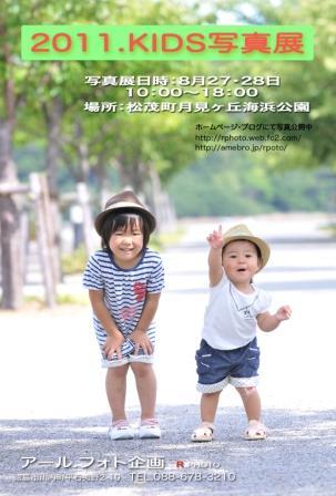 2011kids写真展案内-new 小