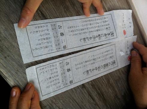 140104薬王寺おみくじ