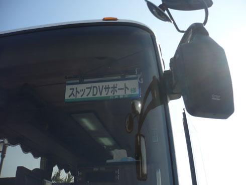 140104ストップDVバス