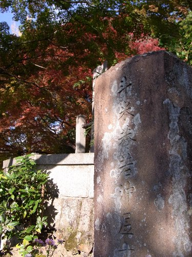 若冲さんのお墓