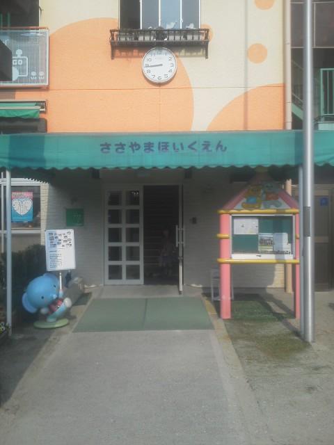 篠山保育園 001