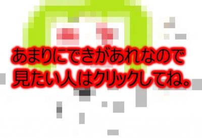 春子たん リノア作(モザイク)