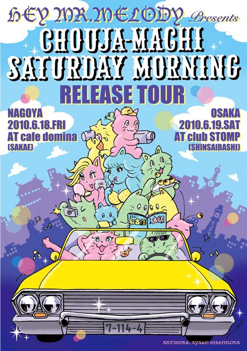 HMM TOUR 2010