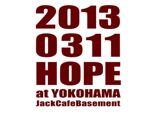 hope2013.jpg