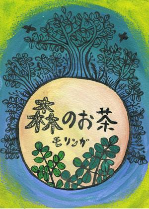 森のお茶[1]