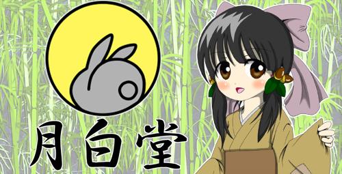 tukisiro-TOP-.jpg