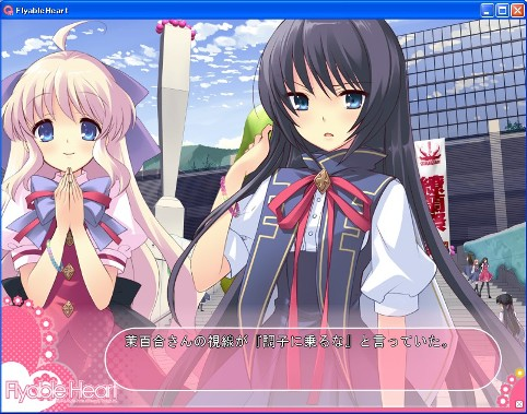 flyable heart001