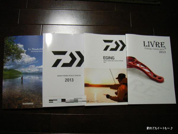 2013カタログ