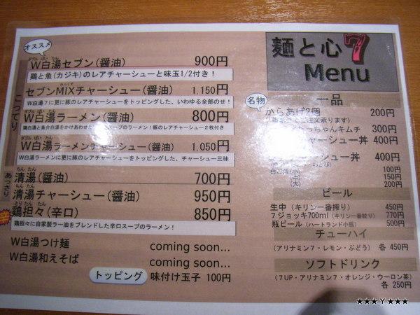 麺と心セブン