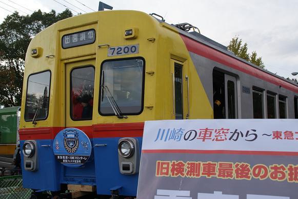 デヤ7200-3