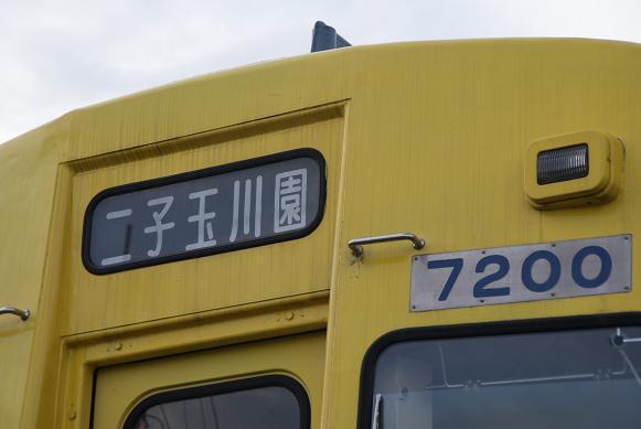 行き先-二子玉川園