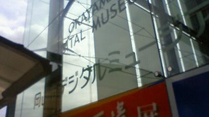 岡山デジタルミュージアム