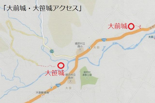 大笹城アク