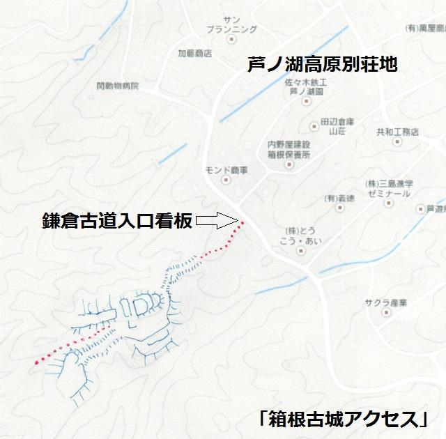 箱根古城アク