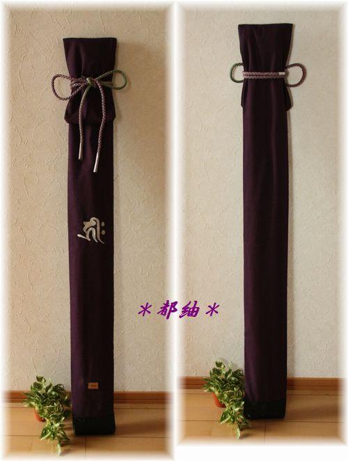 古代紫竹刀袋表裏