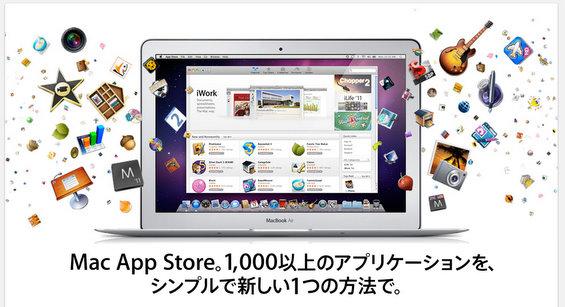 Mac App Storeがオープン