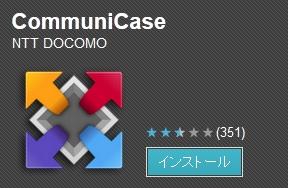 ドコモ・SPモード対応の新メーラーCommuniCase雑感