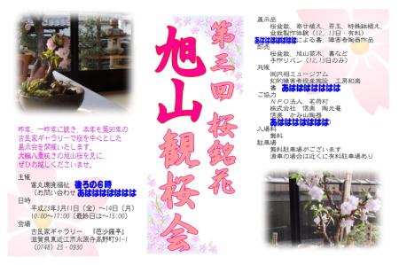 2011観桜会POP02d
