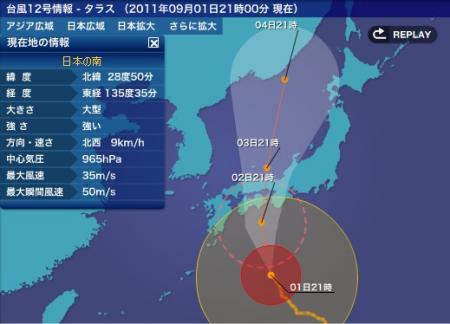 typhoon12_20110901223347.jpg