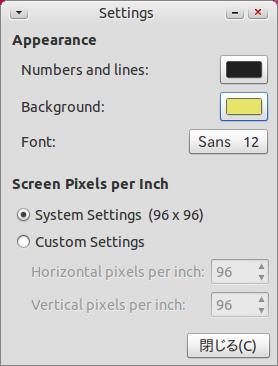 ScreenRuler Ubuntu 物差し デザインのカスタマイズ