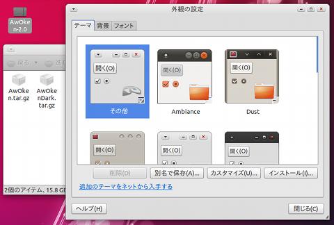 AwOken Ubuntu Unity アイコン テーマ インストール