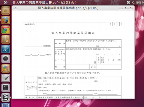 MuPDF Ubuntu PDF PDFビューア