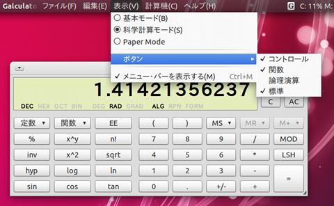 galculator Ubuntu 電卓 モードの切り替え