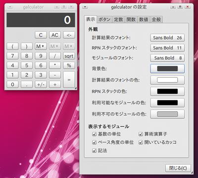 galculator Ubuntu 電卓 外観のカスタマイズ