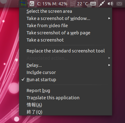 Nanoshot Ubuntu 画面キャプチャ