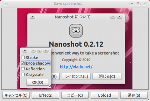 Nanoshot Ubuntu 画面キャプチャ エフェクトをかけて保存