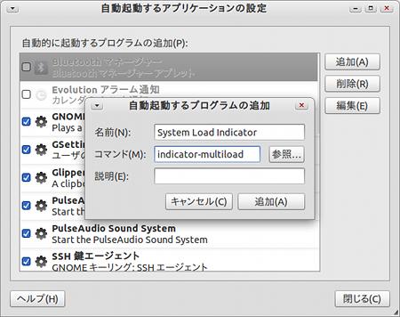 System Load Indicator Ubuntu Unity パネル 自動起動