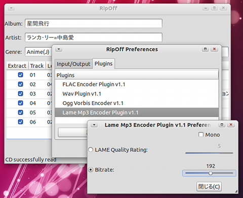 RipOff Ubuntu リッピング CDリッピング