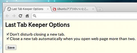Last Tab Keeper Chrome拡張 新しいタブのオプション