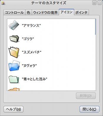 GNOME Themes Extras Ubuntu アイコンの変更