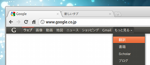 Google menu Ubuntu theme Chrome テーマ
