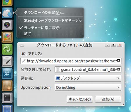 Steadyflow Ubuntu ダウンローダー