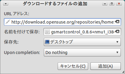 Steadyflow Ubuntu ダウンローダー ダウンロードリンクの追加