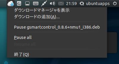 Steadyflow Ubuntu ダウンローダー ダウンロードファイルの表示