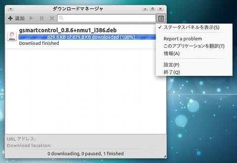 Steadyflow Ubuntu ダウンローダー ダウンロードマネージャ