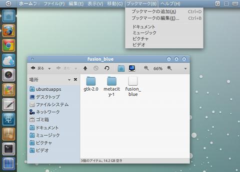 fusion_blue Ubuntu デスクトップテーマ