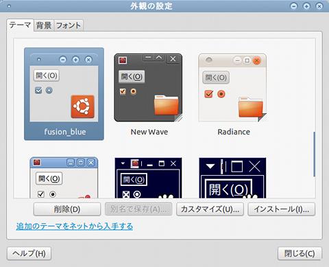 fusion_blue Ubuntu テーマ インストール