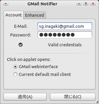 Ubuntu GMail Notifier gm-notify Gmailアカウントの設定