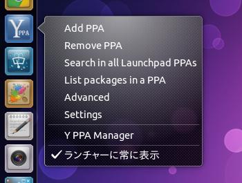Y PPA Manager Ubuntu PPA インストール